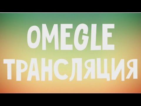 Трансляция и Omegle-чат