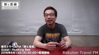 2016年6月13日(月)20:00~配信開始 本編はこちらから⇒http://bit.ly/...