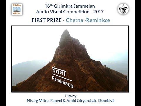 Reminisce - चेतना (Chenderi Rock Climbing by Nisargamitra Panvel and Amhi Giryarohak Dombivali)
