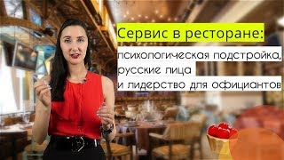 Сервис в ресторане: психологическая подстройка, русские лица и лидерство для официантов