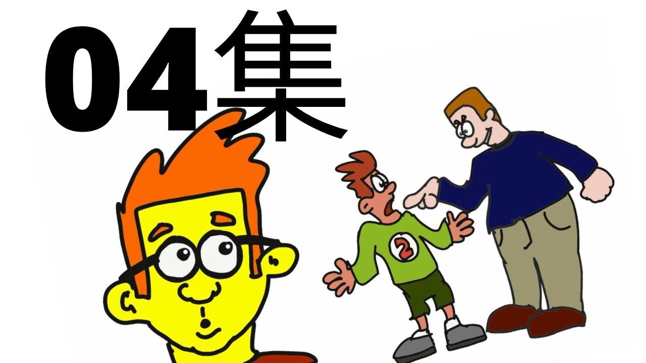 Talk2Ray 與瑞說話 - 學英語 Episode 04 - 學校裡的惡霸 / A bully in school