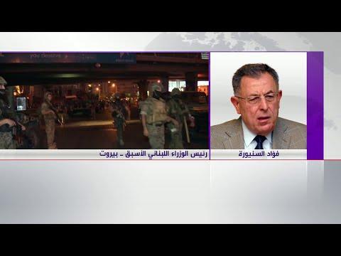 ما رأي فؤاد السنيورة في قرارات الحريري الأخيرة؟  - نشر قبل 7 دقيقة