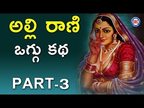 Alli Rani Oggu Katha Part-3/3 || Telengana Folks