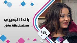 راندا البحيري - مسلسل حالة عشق