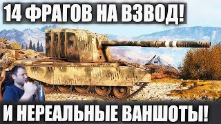 БАБАХА Жжет! На ВЗВОД 14 Фрагов! Лучшие выстрелы в World of Tanks