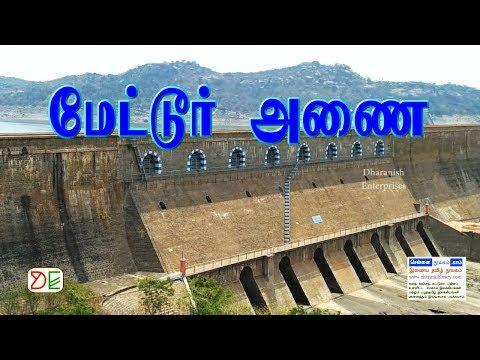 மேட�டூர� அணை - ஸ�டேன�லி நீர�த�தேக�கம� - காவிரி ஆற� - Mettur Dam - Stanley Reservoir - Cauvery River