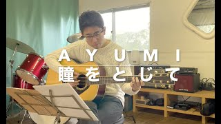初心者弾き語り  瞳をとじて・平井堅カバー  Ayumi   Toruschool.com