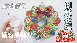 用廁紙筒做?!超簡單的✦✧花環聖誕倒數盒子✦✧ 可以用來做裝飾啊~前年教大家的那個太繁複了…都來做這個吧。Handmade Christmas Gifts