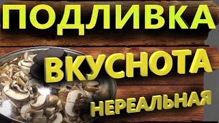 как приготовить грибную подливку (шампиньоны) - видео рецепты- готовим дома - грибной рецепт