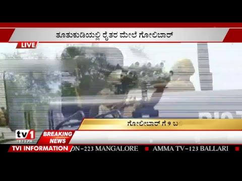 ????1 ?????? ????? ?????????   | TV1 News Kannada Live Stream