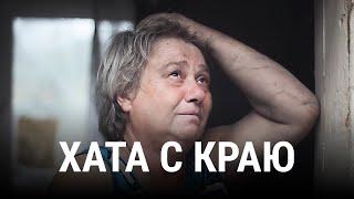 ХАТА С КРАЮ | Документальный фильм
