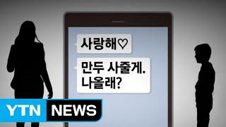 '초등생과 성관계' 30대 여교사가 보낸 충격적인 문자 / YTN