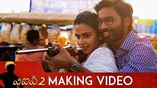 VIP2 Telugu Making Video | Dhanush | Kajol | Amala Paul | Soundarya | V Creations | #VIP2
