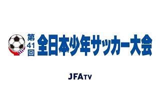 決勝ラウンド  Jフィールド津山SC(岡山県) vs リオペードラ加賀FC(石川県)[第41回全日本少年サッカー大会]