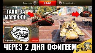 "ОФИЦИАЛЬНО! ЧЕРЕЗ 2 ДНЯ ВСЕ ОФИГЕЮТ ОТ ""МАРАФОНА"" в World of Tanks"
