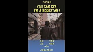 락스타 / ROCK STAR /뮤직비디오/서울방송고 2…