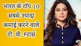 Top 10 Highest Paid TV Actors in India