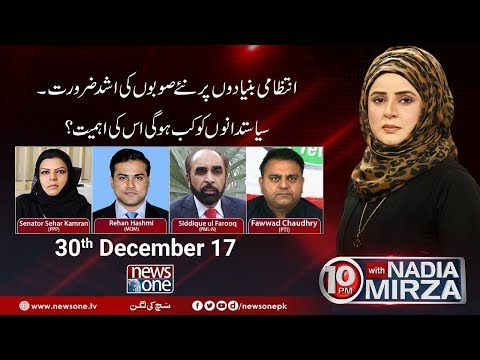 10pm With Nadia Mirza - 30-December-2017