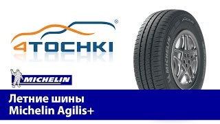 Летняя шина Michelin Agilis + - 4 точки. Шины и диски 4точки - Wheels & Tyres(Летняя шина Michelin Agilis +. Шины и диски 4точки - Wheels & Tyres 4tochki Сайт: http://www.4tochki.ru/ ВКонтакте: http://vk.com/4tochki_carclub Facebook: ..., 2015-07-29T11:02:57.000Z)