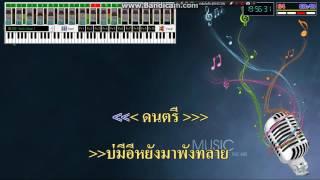 คู่คอง ญ.(Key Db) - ไข่มุก เดอะว้อยซ์ : extreme karaoke+addictive drum1.5.7