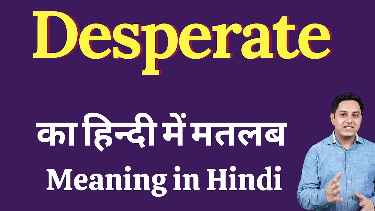 Desperate Meaning In Hindi Correct Pronunciation Of Desperate Explained Desperate In Hindi Youtube In dire need of something. desperate meaning in hindi correct pronunciation of desperate explained desperate in hindi