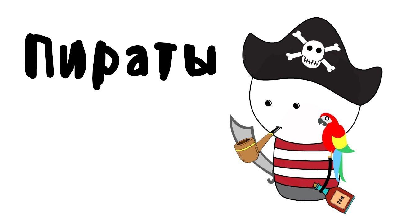 Пираты на пальцах | Мудреныч