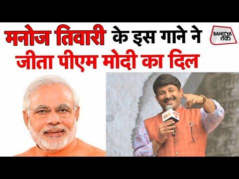 Manoj Tiwari के इस गाने ने जीता PM Narendra Modi का दिल | Sahitya Tak