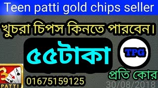Bank Chips to player id Chips transfer...chips buy/sell