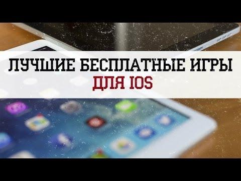 iOS - Игры - 4PDA