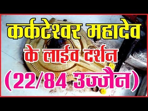 कर्कटेश्वर महादेव के लाईव दर्शन (22/84 उज्जैन),#hindi #breaking #news #apnidilli