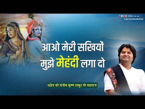 Aao meri sakhiyo mujhe mehandi laga do by H.H.Shri Sanjeev Krishna Thakur ji