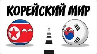 Корейский мир ( Countryballs )