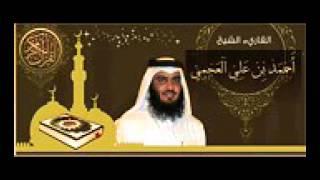 سورة الواقعة مكررة 14 مرة للشيخ أحمد العجمى
