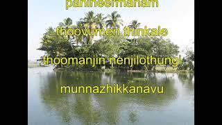 Thoomanjin Karaoke Video