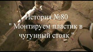 Истории о Стройке и Ремонте №80 Монтируем пластик в чугунный стояк   г Красногорск