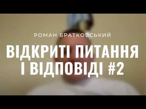 Дуже відкриті питання — о. Роман Братковський