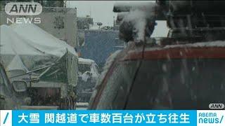 関越道で数百台が立ち往生 国道も渋滞・・・停電も(2020年12月17日) - YouTube