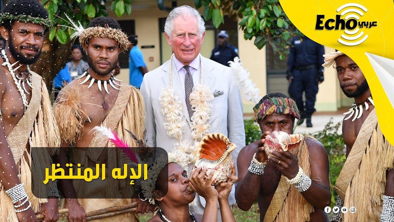 الإله المنتظر.. أغرب ديانة في العالم.. سكان جزيرة «يعبدون» هذ الأمير