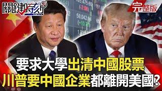 【關鍵時刻】 20200819 完整版 川普要中國企業通通離開美國絕殺令!? 安倍驚傳嘔吐混血恐「舊疾癌變」|劉寶傑