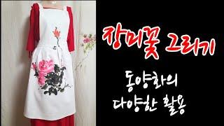 [그림보따리 제57편]앞치마에 동양화 장미꽃 그림그리기