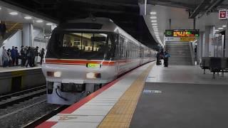 特急ワイドビューひだ36号@新大阪駅 何気なく山科駅を通過したけどその日は段田安則さんの誕生日だった件