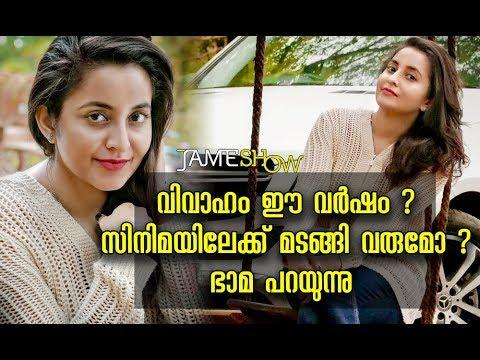 ഭാമ സിനിമയിലേക്ക് ഇനി മടങ്ങി വരുമോ ? | Bhama about her comeback | Jamesh show PART 2