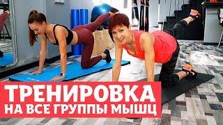 Домашняя тренировка для девушек с тренером. Влог Маши Капуки