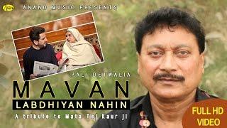 Pali Detwalia ll Mavan Labhdiyan Nahi ll (Full Video) Anand Music II New Punjabi Song 2016