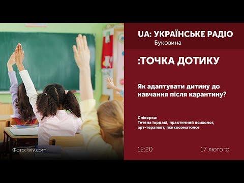 Суспільне Буковина: ТОЧКА ДОТИКУ: Як адаптувати дитину до навчання після карантину?