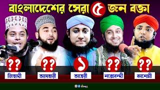 Top 5 Islamic Scholar Of Bangladesh    বাংলাদেশের শীর্ষে থাকা ৫ জন সেরা বক্তা    Sunni Update 2021