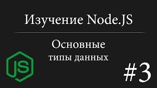 Основные типы данных | Урок #3 | Изучение Node.JS