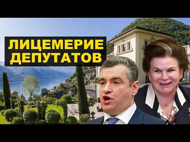 Тайная жизнь депутатов в странах НАТО. Пора выгонять!