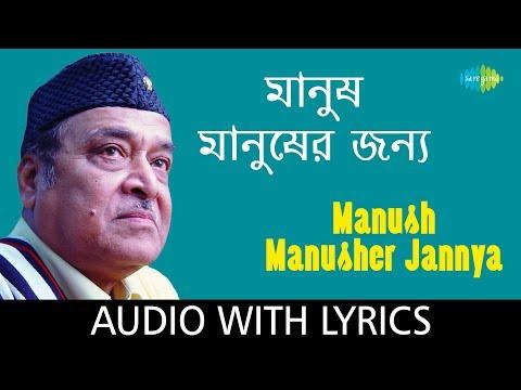Manush Manusher Jannya | Lyrical Video| Dr. Bhupen Hazarika | Ami Ek Jajabar