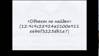 «Объект не найден» (12:9c9c28924a5100e911e6b6f3223db1a7)(, 2017-04-20T05:45:03.000Z)